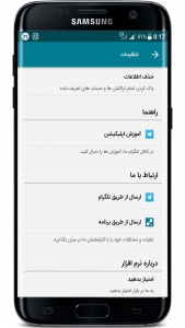 حذف اطلاعات اپلیکیشن
