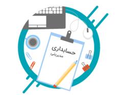 حسابداری مدیریتی