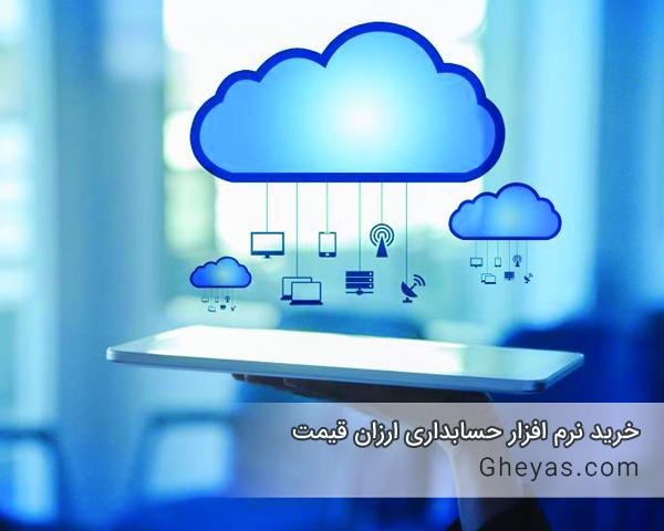 خرید نرم افزار حسابداری ارزان قیمت