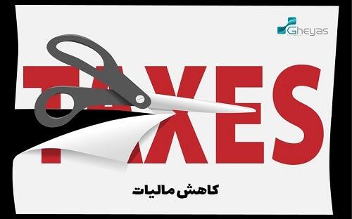 کاهش مالیات
