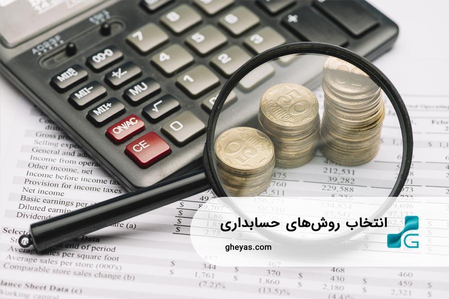 روش های حسابداری