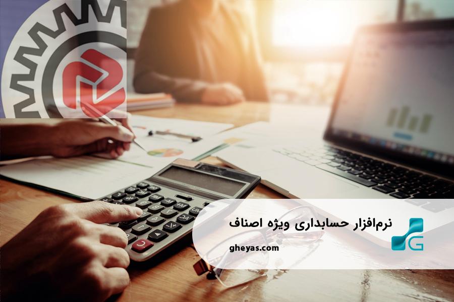 نرم افزار حسابداری ویژه اصناف