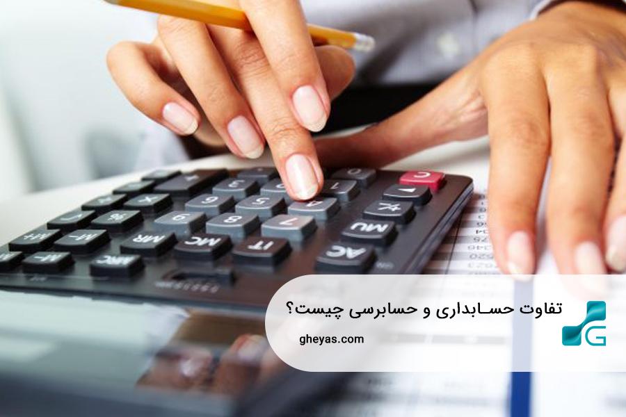 تفاوت حسابداری و حسابرسی