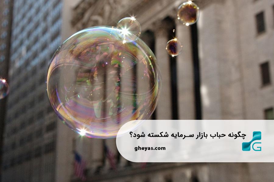 حباب بازار سهام