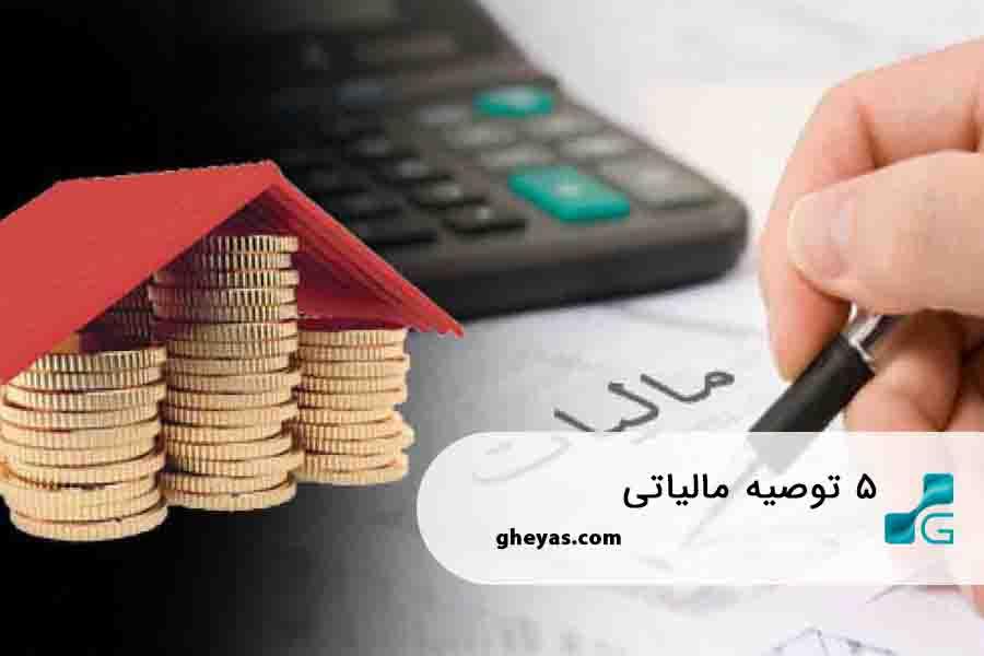 توصیه مالیاتی