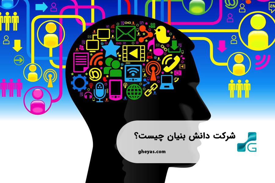 دانش بنیان
