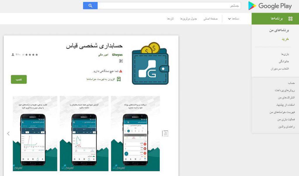 ۴- بررسی نرم افزار حسابداری اندروید قیاس در مارکت جهانی گوگل پلی