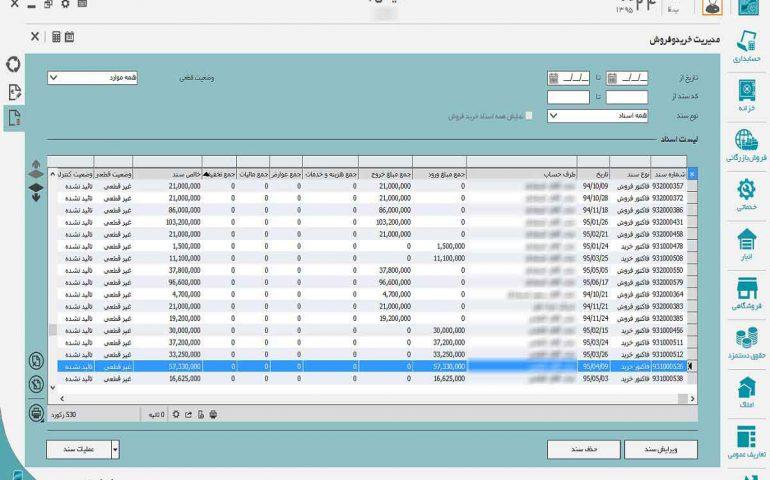 نرم افزار حسابداری تحت شبکه قیاس و مزایا